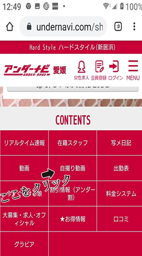 自撮り動画(Hard Style ハードスタイル(新居浜))