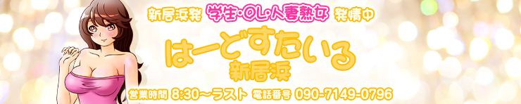 Hard Style ハードスタイル(新居浜)(新居浜 デリヘル)