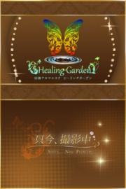Healing Garden(徳島市 エステ・性感(出張))