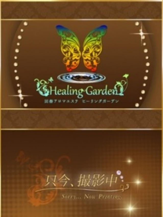 広瀬【新人セラピスト】(Healing Garden)
