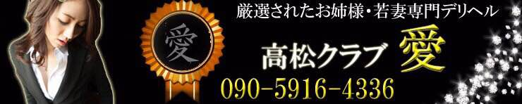 高松クラブ愛(高松 デリヘル)