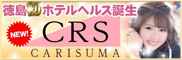 カリスマ(ホテヘル)