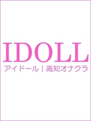 まお(体験)(I DOLL|アイドール 高知オナクラ)