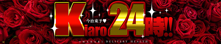 今治専門◆Kiaro24時!!(今治 デリヘル)