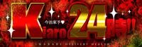 今治専門◆Kiaro24時!!