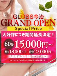 【グロス今治】Open記念イベント開催!!