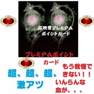 花吹雪プレミアムポイントカード(香川県いんらん夫人~ラビアン~)