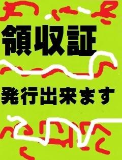 領収証(香川県いんらん夫人~ラビアン~)