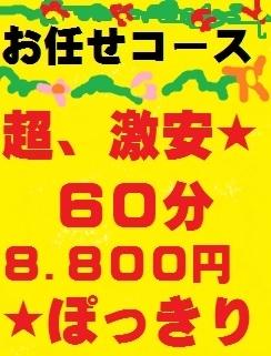 ★お任せ60分★★8800円ポッキリ(香川県いんらん夫人~ラビアン~)