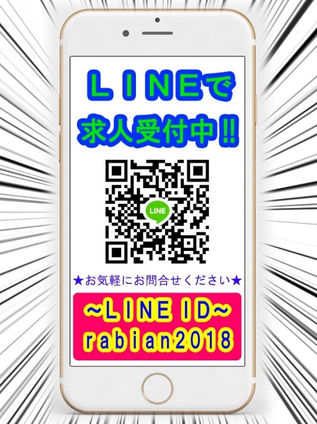 LINEで求人受付中!!(香川県いんらん夫人~ラビアン~)