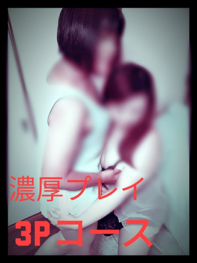 ☆3P☆4P☆(香川県いんらん夫人~ラビアン~)