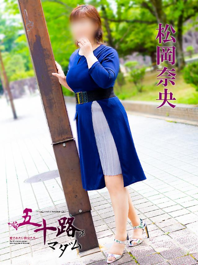 松岡奈央(五十路マダム 愛されたい熟女たち 高知店)