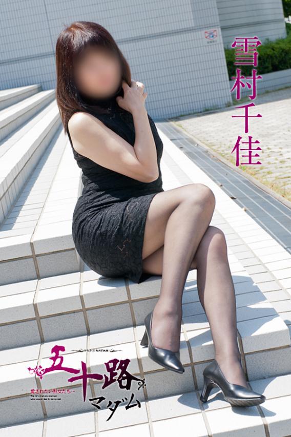 雪村千佳(五十路マダム 愛されたい熟女たち 高知店)