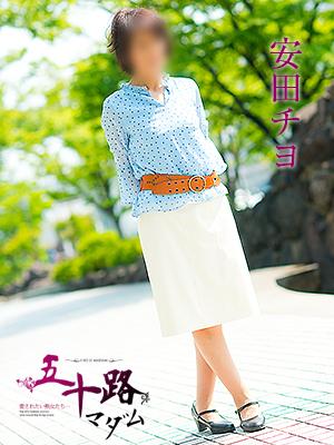 安田チヨ(五十路マダム 愛されたい熟女たち 高知店)
