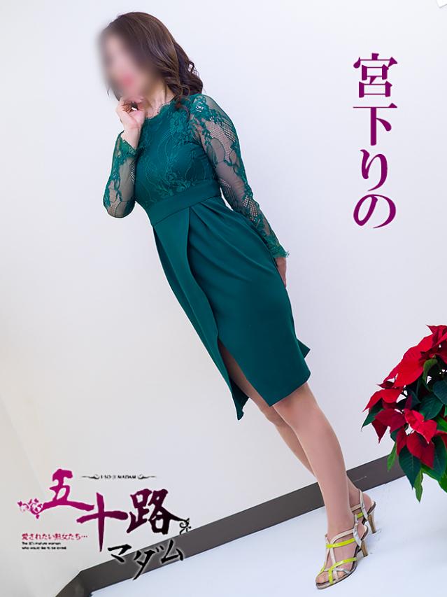 宮下りの(五十路マダム 愛されたい熟女たち 高知店)