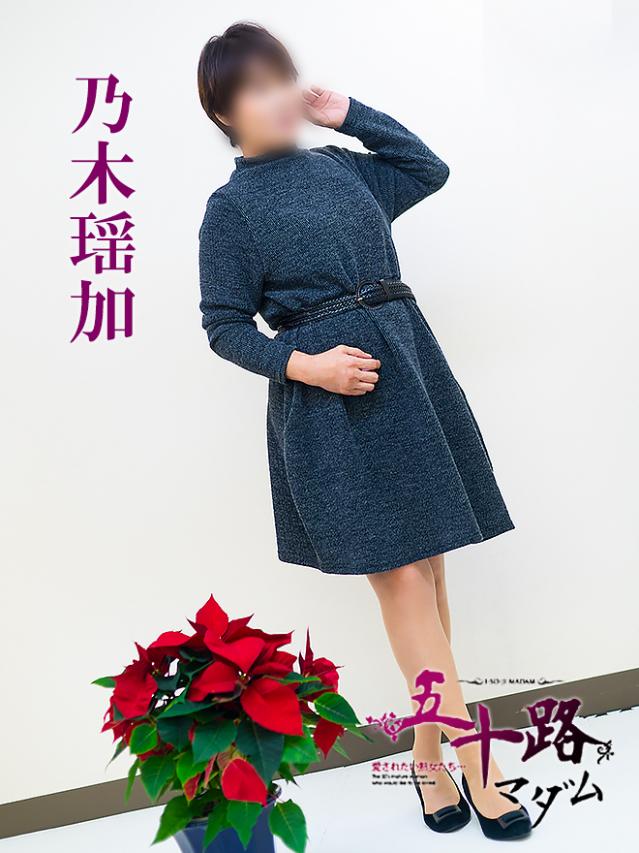 乃木瑶加(五十路マダム 愛されたい熟女たち 高知店)