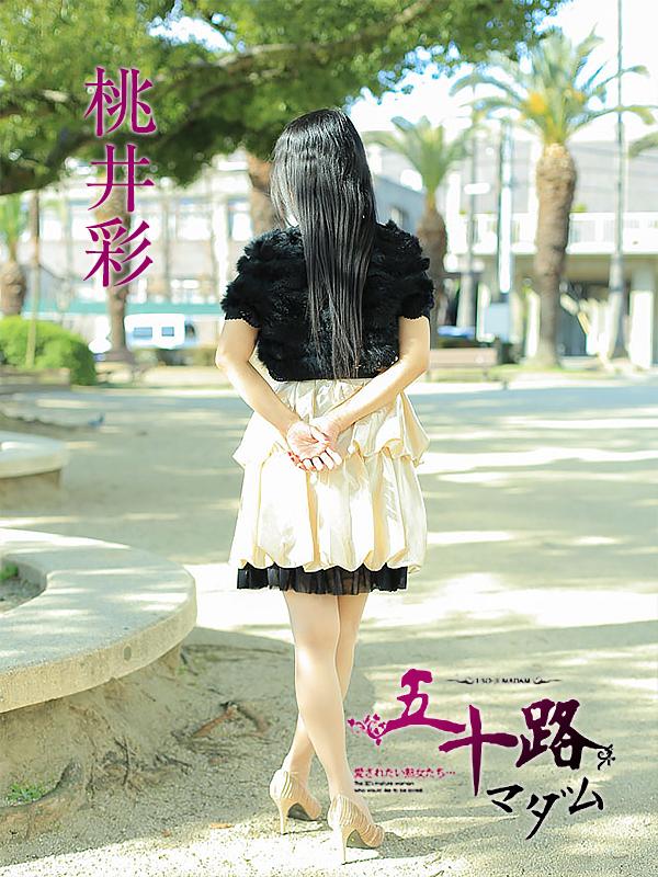 桃井彩(五十路マダム 愛されたい熟女たち 高知店)