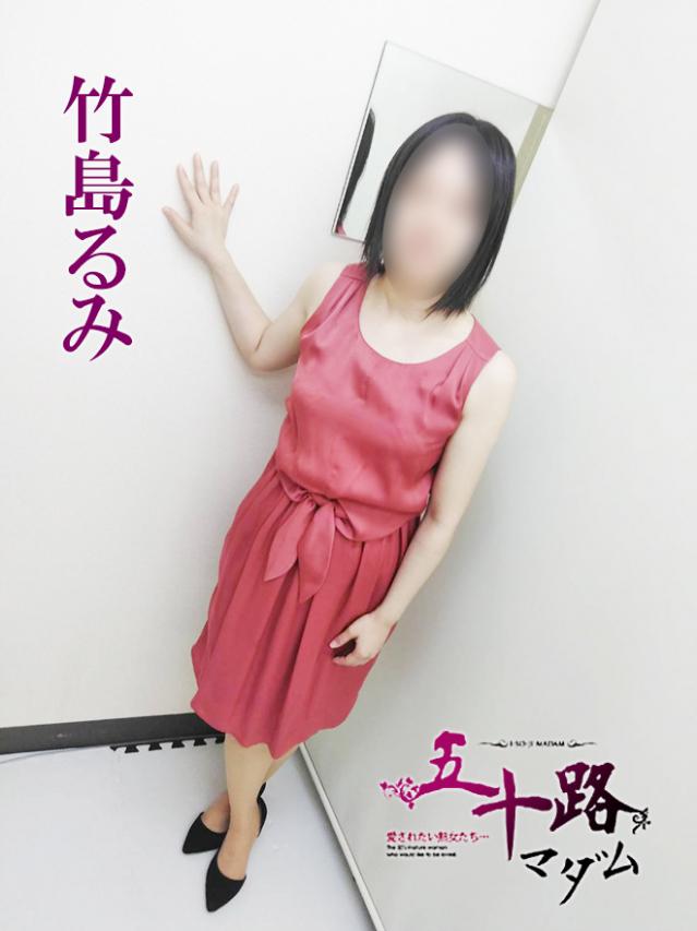 竹島るみ(五十路マダム 愛されたい熟女たち 高知店)