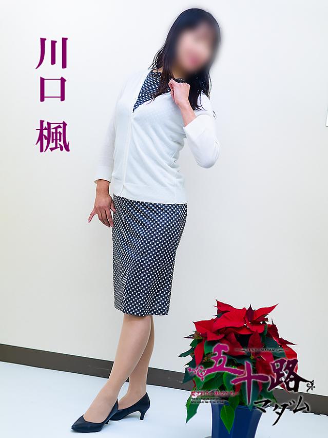 川口楓(五十路マダム 愛されたい熟女たち 高知店)