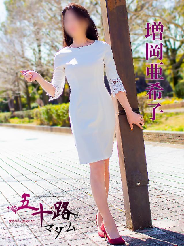 増岡亜希子(五十路マダム 愛されたい熟女たち 高知店)