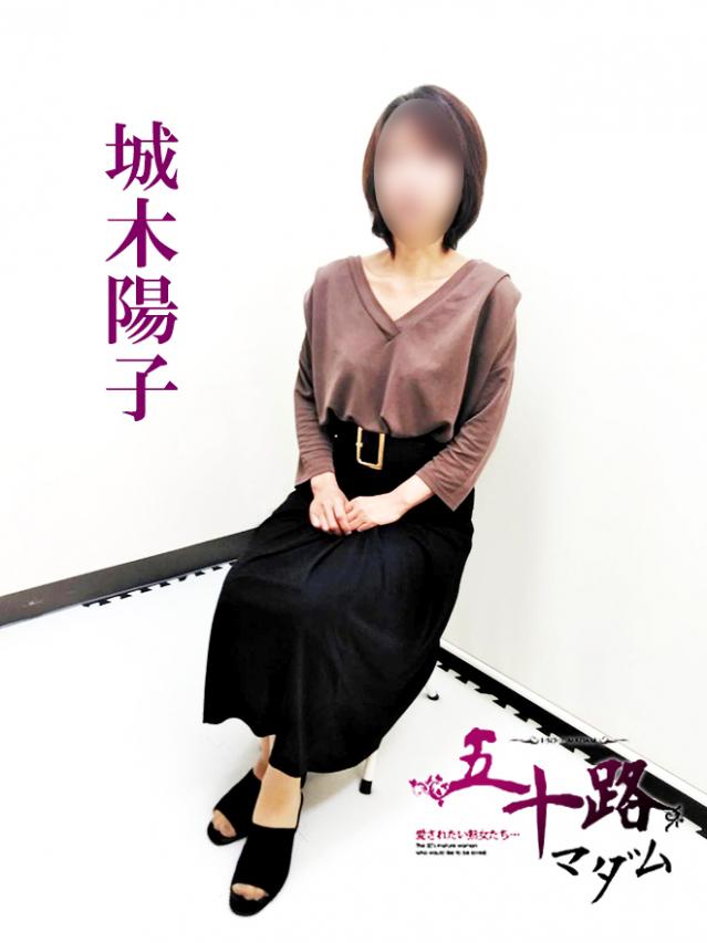 城木陽子(五十路マダム 愛されたい熟女たち 高知店)