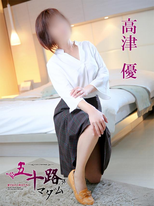 高津 優(五十路マダム 愛されたい熟女たち 高知店)
