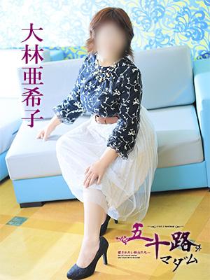 大林亜希子(五十路マダム 愛されたい熟女たち 高知店)