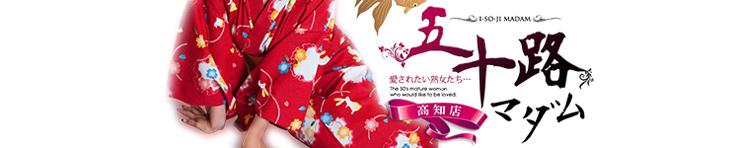 五十路マダム 愛されたい熟女たち 高知店(高知市 デリヘル)