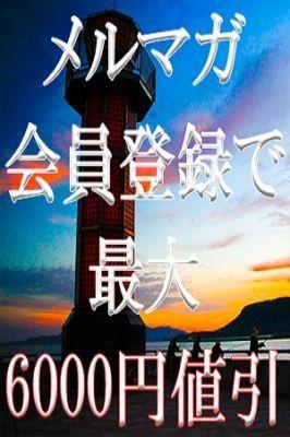 最大6,000円値引◆五十路マダム徳島店