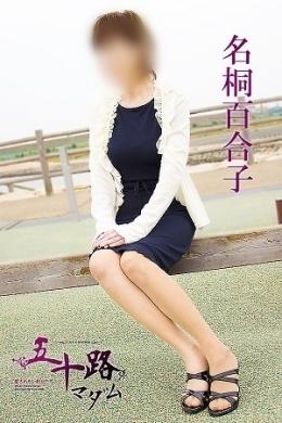 名桐百合子