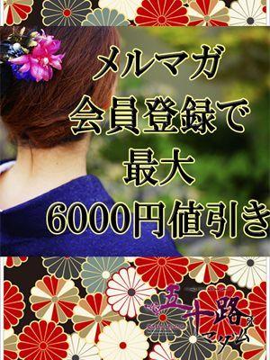 最大6.000円引き☆五十路マダム 善通寺店☆