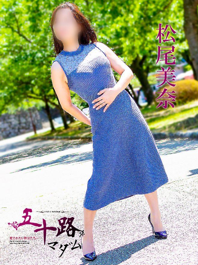 香川県 デリヘル 五十路マダム 愛されたい熟女たち 善通寺店