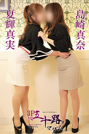 3P島崎&夏輝