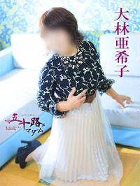 香川県 デリヘル 五十路マダム 愛されたい熟女たち 善通寺店 大林亜希子