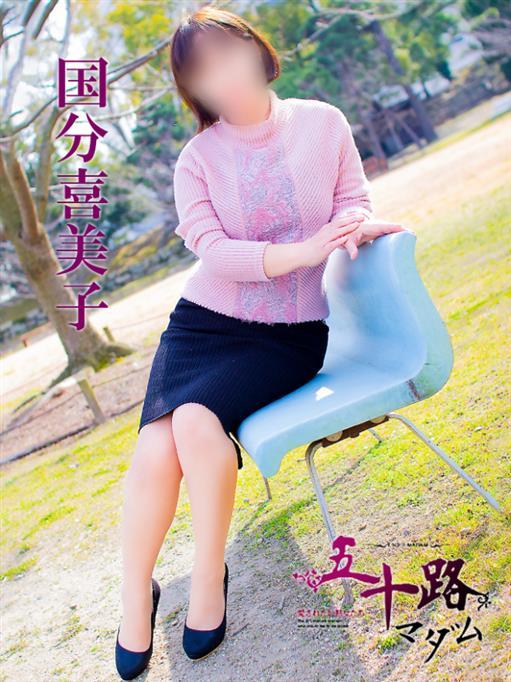 国分喜美子(五十路マダム 愛されたい熟女たち 善通寺店)