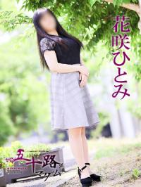 香川県 デリヘル 五十路マダム 愛されたい熟女たち 善通寺店 花咲ひとみ