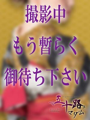津田千里(五十路マダム 愛されたい熟女たち 善通寺店)