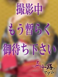 香川県 デリヘル 五十路マダム 愛されたい熟女たち 善通寺店 半間しおり