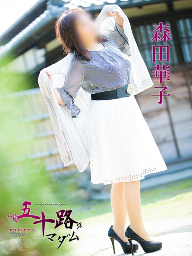 森田華子(五十路マダム 愛されたい熟女たち 善通寺店)