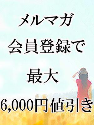 香川県 デリヘル 五十路マダム 愛されたい熟女たち 高松店