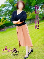 五十路マダム 愛されたい熟女たち 高松店(高松 デリヘル)