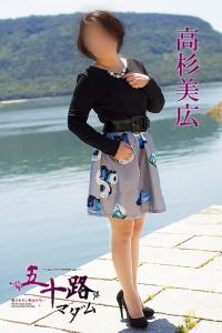 香川県 デリヘル 五十路マダム 愛されたい熟女たち 高松店 高杉美広