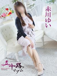 香川県 デリヘル 五十路マダム 愛されたい熟女たち 高松店 赤川ゆい