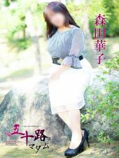 森田華子(五十路マダム 愛されたい熟女たち 高松店)