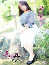 香川県 デリヘル 五十路マダム 愛されたい熟女たち 高松店 森田華子
