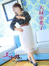 香川県 デリヘル 五十路マダム 愛されたい熟女たち 高松店 大林亜希子
