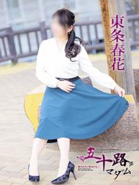 香川県 デリヘル 五十路マダム 愛されたい熟女たち 高松店 東条春花
