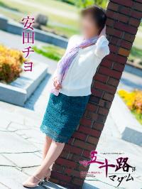 香川県 デリヘル 五十路マダム 愛されたい熟女たち 高松店 安田チヨ