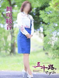 香川県 デリヘル 五十路マダム 愛されたい熟女たち 高松店 舞咲綾音