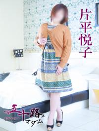 香川県 デリヘル 五十路マダム 愛されたい熟女たち 高松店 片平悦子
